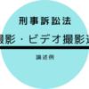 写真撮影・ビデオ撮影の適法性 論述例を公開【刑事訴訟法】