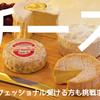 【チーズ 】定義・歴史・法律 - 細かくなってきた試験に徹底抗戦する【49問】