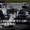 【ネタバレアリ】F1 2019 モナコGP決勝を観た話。