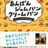 本棚:『あんぱん ジャムパン クリームパン』