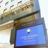 【ビジネスホテルレビュー】ホテルマイステイズ御茶ノ水