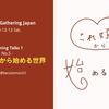 Rails Girls Gathering JapanでLTしたのでスライドデザインや発表の話をしたい