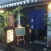 【オススメ5店】松本市(長野)にある割烹が人気のお店