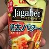 カルビー  Jagabee 明太バター味  食べてみました