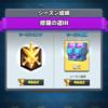 【クラロワ】金リーグのドラフト宝箱開封