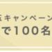 【クラウドバンク】お年玉キャンペーンでAmazonギフト券プレゼント!意外と当たる!?