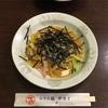京都の冷麺と言えばここ!みその橋サカイ