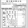 六花亭商事株式会社 第19期決算公告