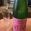 久しぶりの日本酒 ーその2−
