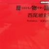 日常系かと思いきや【読書感想文】『暦物語』西尾維新/KADOKAWA