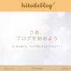 初心者でもブログを楽しめるようになるサイト「hitodeblog」を開設しました
