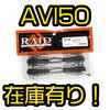 【RAIDJAPAN】バックスライド虫系ワーム「AVI50」通販サイト在庫有!