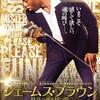 ジェームス・ブラウンの映画を観て、東京女子流のライブに行って、ミュージシャンとアイドルについて考えた