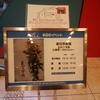 【観劇ログ】劇団壱劇屋「心踏音-Shintouon-」