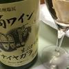 井筒ワイン生ぶどう酒 酸化防止剤無添加の日本ワイン 添加物無添加だから、身体に優しいから選びました