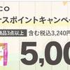 ポイントインカムでロハコをショッピング経由すると5000ptもらえる!8月31日まで期間限定!対象商品限定キャンペーン!