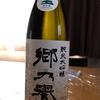 【食事】 茨城の酒と肴で宴会