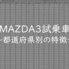 【都道府県別】MAZDA3試乗車の特徴を探してみました
