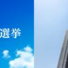 東京都知事選の立候補者が過去最多の22人?