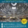 平成30年度兵庫県理学療法学術大会へ参加いたしました