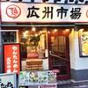 広州市場@西新宿でネギにまみれて口くっさーの口臭市場(´Д`)