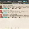 艦これ 任務「精鋭「水戦」隊の新編成」