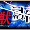 クリユニ日記122 魔獣討伐戦(コラボ)