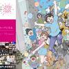 「東京アニメアワードフェス」特別上映会がアニメイトで開催済みな件