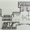 名古屋マリオットホテルの今後(コンシェルジュラウンジが15階に移動とか)