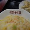 炒飯(チャーハン)と餃子がおいしい昔ながらの町中華、佐野金本店@上大岡