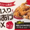 唐揚げ12個+丸鶏一匹で2021円?!丸鶏入りからあげBOX【からやま】