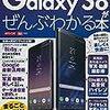 GalaxyS8弄ってます。