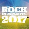 今年のRIJF、らしくなくね?【ROCK IN JAPAN FES 2017総特集】