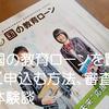 国の教育ローンの審査に通るには?必要書類と賢い申し込み方法《体験談》2021年版:日本政策金融公庫