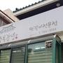 済州島(チェジュ島)グルメ #黒豚トッカルビ「寿福康寧」