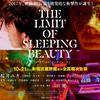 """""""THE LIMIT OF SLEEPING BEAUTY - リミット・オブ・スリーピング ビューティ"""" レビュー"""