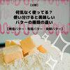 【無塩バター・有塩バター・発酵バター】使い分けると美味しいバターの種類の違い【比較】