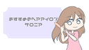 【レビュー】コスパ抜群!おすすめのヘアサロンSALONIA