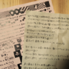 大森さんとロッタラブ/大森靖子『TOKYO BLACK HOLE TOUR』@ZeppTokyoの感想文です