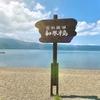 道東で人気のアウトドアスポット!和琴半島で天然温泉を堪能しよう【北海道・弟子屈町】