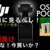 購入前に!DJI OSMO POCKET ズバリ言うわよ!ドローン機能満載!未発売アクセサリー