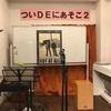 チャゲアスナイト〜 NO.2 🎵🎤🎹〜