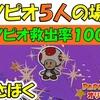 ミギさばく キノピオ5人の場所  (キノピオ救出率100%)【ペーパーマリオ オリガミキング】 #62