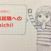 【再就職へのmichi!】卒業後初の適性検査を受けに行く!