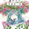 【優しく、素敵な雰囲気の児童小説】ゆっくりおやすみ、樹の下で