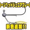 【ジークラック】ブレードが装着されたジグヘッド「コーンヘッドジュニアブレード」に新色追加!
