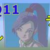 【PS4/マインクラフト】ドラゴンクエストⅪ 気高き女武闘家 マルティナ ドット絵作ってみました!【minecraft/DQⅪ/DQ11/ドラクエⅪ/ドラクエ11】