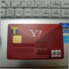 クレジットカードを整理したい!