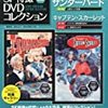 『ジェリー・アンダーソンSF特撮DVDコレクション 22』 デアゴスティーニ