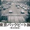 名ドラマー・林立夫の自伝「東京バックビート族」